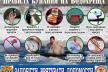 На Водохреща чернівецькі рятувальники нагадують правила поведінки на водоймах (Інфографіка)