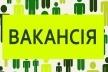 На посади керівників обласних комунальних установ Чернівеччини триває конкурс