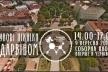 У центрі Чернівців відкриють таємниці фізики та хімії