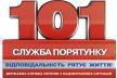 Буковинці про корупцію в ДСНС можуть повідомляти на спеціальну «гарячу лінію»