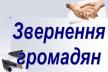 З початку року до Чернівецької міської ради надійшло понад 5 тисяч звернень громадян