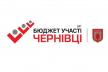 На Буковині розпочнеться прийом проектів до цьогорічного «Бюджету ініціатив чернівчан»