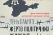 Михайло Павлюк звернувся до громадян з нагоди днів пам'яті трагічних сторінок історії