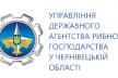 Управління Держагентства рибного господарства у Чернівецькій області шукає інспекиторів
