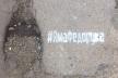 У Чернівцях поруч з вибоїнами з'явилися написи «Яма Федорука»