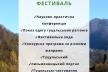 XXVI Міжнародний гуцульський фестиваль відбудеться на Буковині