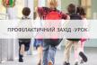 У вересні-жовтні на Буковині відбудеться щорічний профілактичного заходу «Урок»