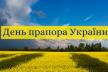 Програма заходів у Чернівцях до Дня Прапора та Дня Незалежності України