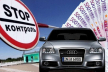 Чернівецька митниця ДФС: нові штрафні санкції щодо транспортних засобів почнуть діяти з 22 серпня