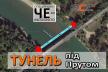 У Чернівцях показали тунель під Прутом (Відео)