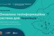 Вeta-версію оновленої геоінформаційної системи презентують у Чернівцях
