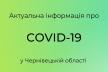 На Буковині підтверджено ще 12 випадків COVID-19
