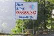 Не виходити з дому: у Чернівецькій області від сьогодні діятиме особливий режим