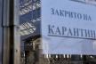 Відсьогодні в Україні діє жорсткий карантин. Список заборон