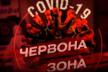 Чернівецька область дуже близька до «червоного» рівня епіднебезпеки