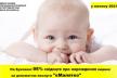 У лютому на Буковині 95% свідоцтв про народження дітей батьки отримали за допомогою послуги «єМалятко»