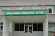 Заставнівська ЦРЛ готова приймати хворих на COVID з Чернівців