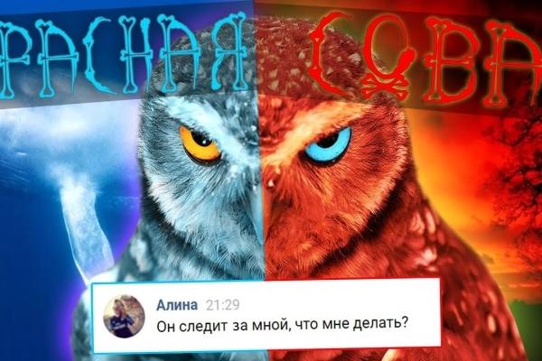 Чернівчан застерігають - «синього кита» змінила «червона сова»