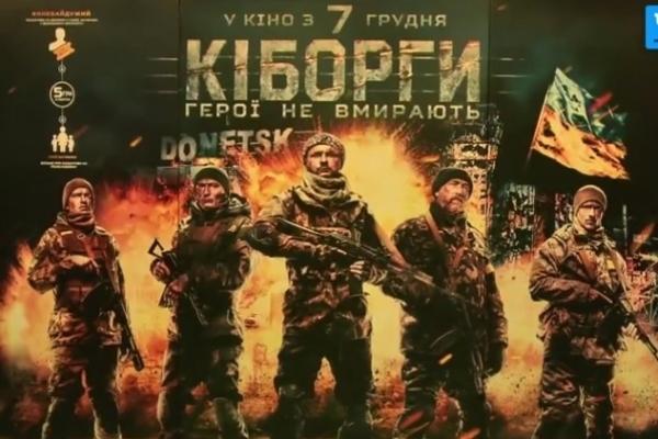 Скандал подіяв - чернівецький кінотеатр показуватиме фільм «Кіборги»