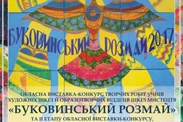 Чернівчан запрошують на «Буковинський розмай» (Фото)