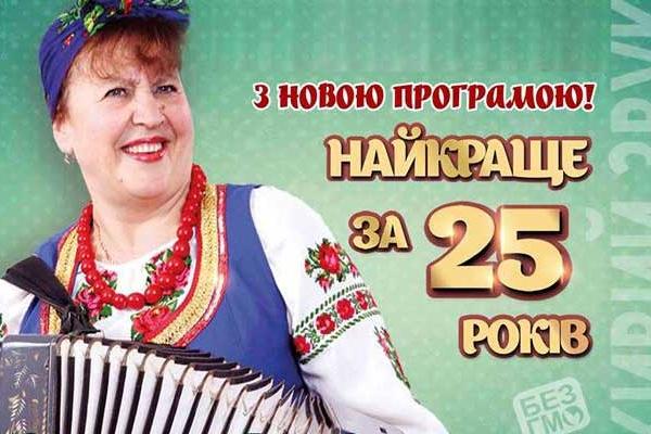 25-річний «Лісапетний Батальйон» приїде у Чернівці (Фото)