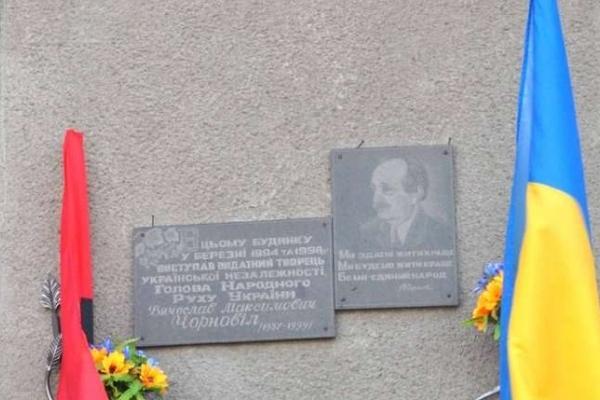 Державного, громадського та політичного діяча В'ячеслава Чорновола вшанували на Чернівеччині