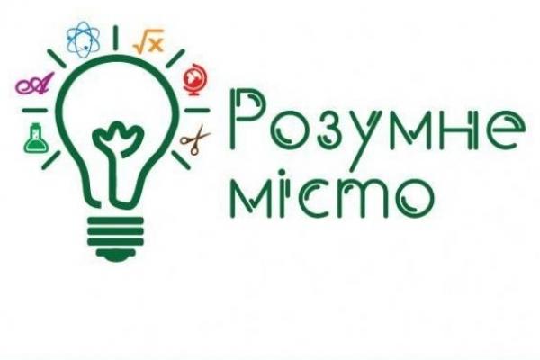 На Буковині з'явиться «Розумне місто»
