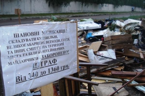 Буковинцям загрожує штраф за сміття