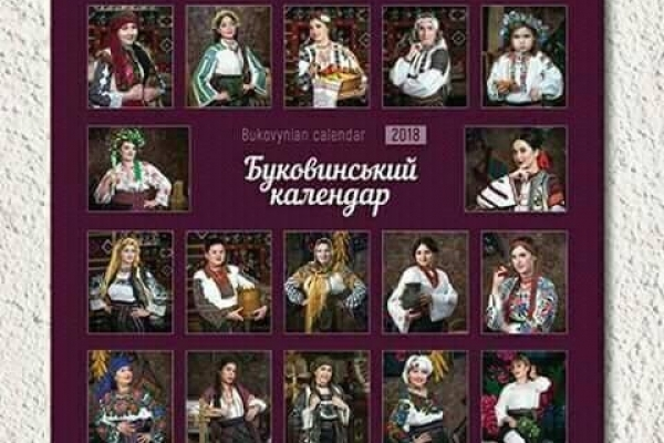 Чернівецькі рятувальниці фотографувалися для автентичного календаря (Фото)