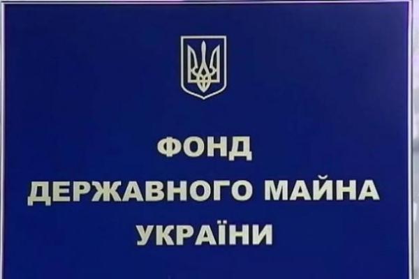 Фонд Держмайна України у Чернівецькій області прозвітув за 2017 рік