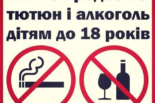 На Буковині посилять контроль за продажем алкоголю та тютюнових виробів