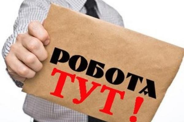 Буковинцям пропонують роботу: понад 900 вакансій