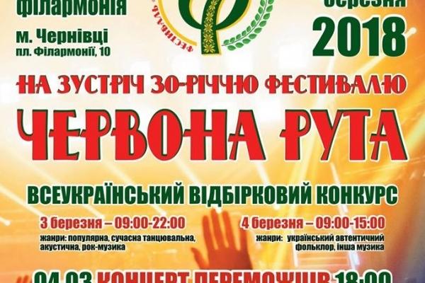 У Чернівцях відбудуться відбіркові концерти ювілейного фестивалю «Червона рута»