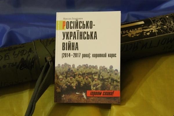Чернівчанам презентували книгу «Українсько-російська війна [2014-2017 роки]: короткі нариси»
