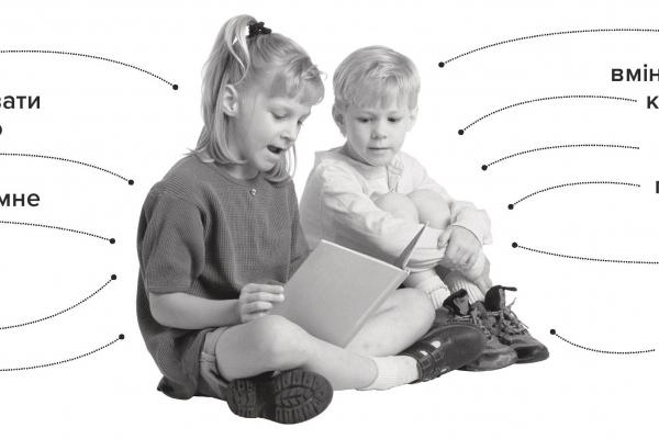 Українські діти будуть вчитися по-новому