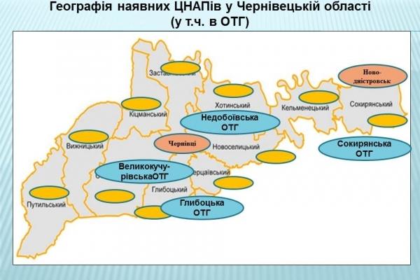 На Чернівеччині розширення мережі ЦНАПів