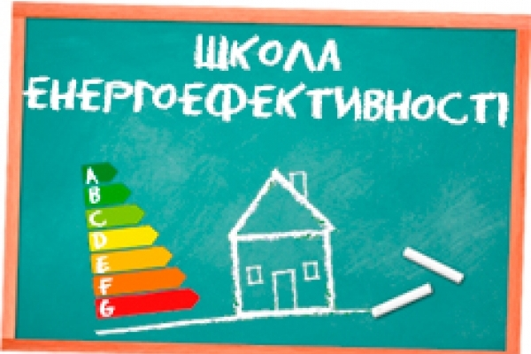 У Школах Буковини підвищать рівень енергоефективності