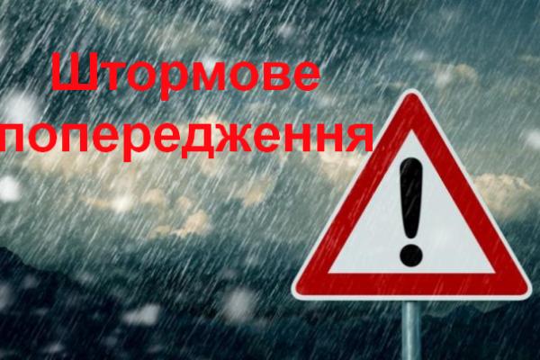 Буковинцям оголосили штормове попередження!