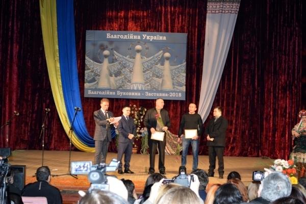 Переможцям регіонального конкурсу «Благодійна Буковина-2017» вручили відзнаки