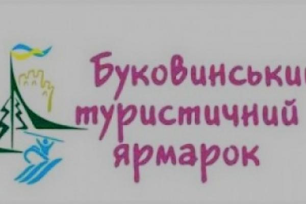 У квітні стартує ХІІІ Буковинський туристичний ярмарок