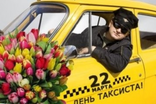 Міжнародний день таксиста відзначають і на Буковині