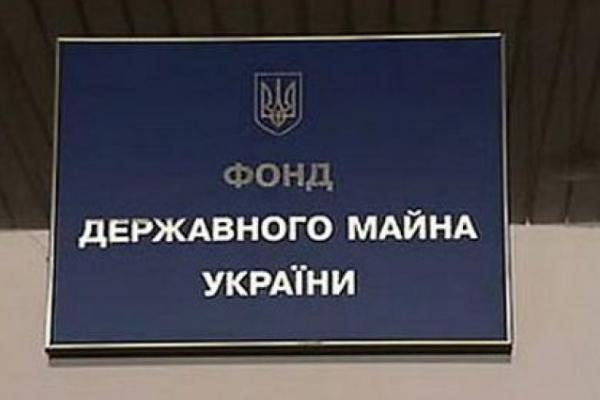 Державну власність на Буковині продаватимуть по-новому