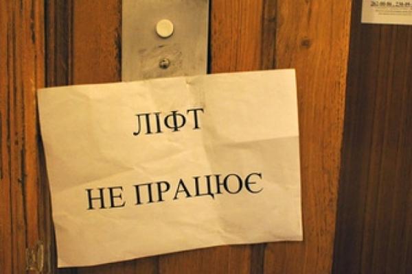 У Чернівцях проблема з ліфтами
