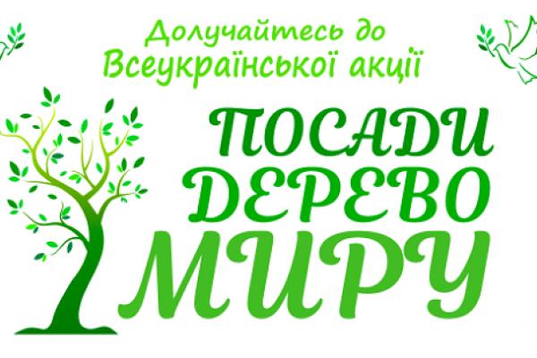 У Чернівцях закликають садити «дерева миру»