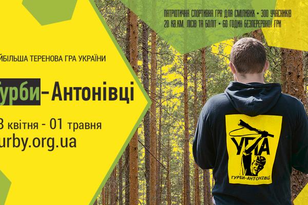 Буковинську молодь запрошують до участі у щорічній патріотичній грі «Гурби – Антонівці - 2018»