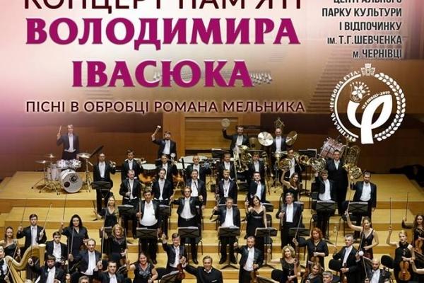 Грандіозний концерт пам'яті Володимира Івасюка готують для буковинців