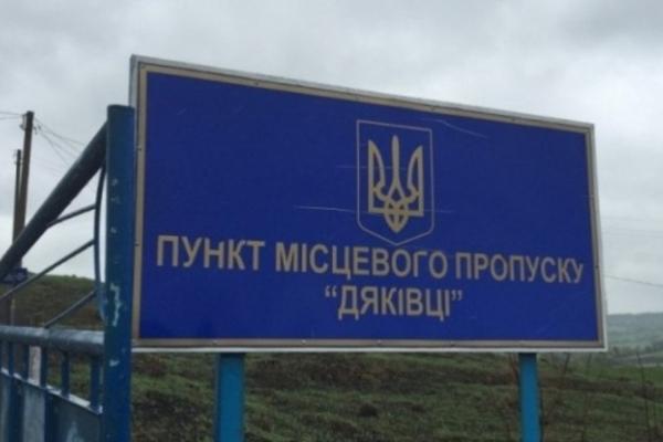 Буковинцям обіцяють до 1 липня відкриті міжнародні пункти пропуску «Красноїльськ» і «Дяківці»