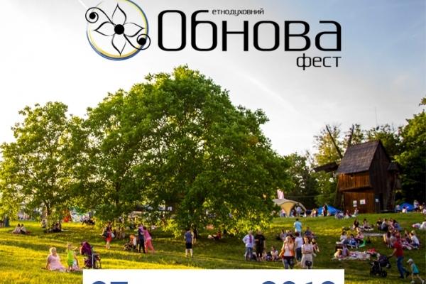 Відомі перші хедлайнери «Обнова-фесту» у Чернівцях