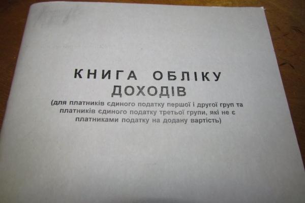 Книгу обліку доходів повинен мати кожен підприємець-платник єдиного податку Буковини!