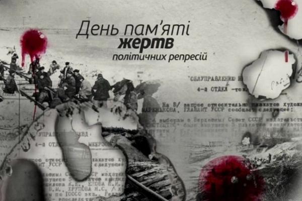 Сьогодні буковинці вшанують пам'ять жертв політичних репресій